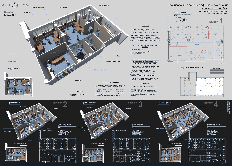 """Архитектурная концепция планировочного решения офиса в БЦ """"Сетунь Плаза"""". Блок 1-2."""