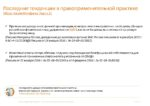 177_Ilya_Shtromvasser_Poslednie_izmenenia_DEMO Page 3