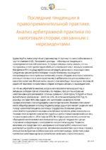 177_Ilya_Shtromvasser_Poslednie_izmenenia_STENOGRAMMA_DEMO Page 1