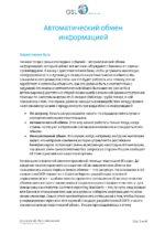90_Marina_Mantrova_CRS_STENOGRAMMA_DEMO Page 1