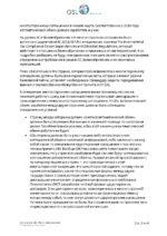 90_Marina_Mantrova_CRS_STENOGRAMMA_DEMO Page 2