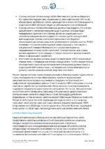 90_Marina_Mantrova_CRS_STENOGRAMMA_DEMO Page 3