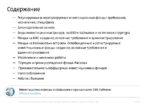 94_Zorina_Marina_Investitsionnie_fondi_BVI_Kaimani_PRESENTATION_DEMO Page 2
