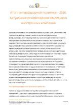 12_Ilia_Shtrovasser_Itogi_antioffshornoi_politiki_STENOGRAMMA_DEMO Page 1