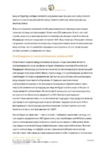 12_Ilia_Shtrovasser_Itogi_antioffshornoi_politiki_STENOGRAMMA_DEMO Page 2