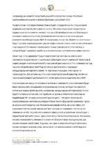 12_Ilia_Shtrovasser_Itogi_antioffshornoi_politiki_STENOGRAMMA_DEMO Page 3
