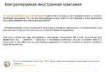 12_Ilya_Shtromvasser_Antioffshornaya_Politika_2016_030217_PRESENTATION_DEMO Page 2