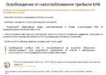 12_Ilya_Shtromvasser_Antioffshornaya_Politika_2016_030217_PRESENTATION_DEMO Page 3