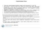 15_Marina_Mantrova_Obmen_informatsiey_PRESENTATION_DEMO Page 2