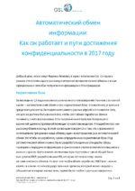 15_Marina_Volkova_Obmen_informatsiey_STENOGRAMMA_DEMO Page 1