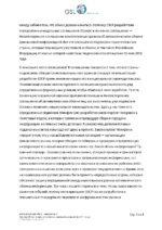 15_Marina_Volkova_Obmen_informatsiey_STENOGRAMMA_DEMO Page 2