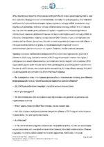 15_Marina_Volkova_Obmen_informatsiey_STENOGRAMMA_DEMO Page 3