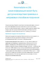 22_Aleksandr_Alekseev_PanamaGate_STENOGRAMMA_DEMO Page 1