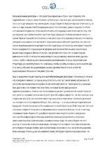 22_Aleksandr_Alekseev_PanamaGate_STENOGRAMMA_DEMO Page 2