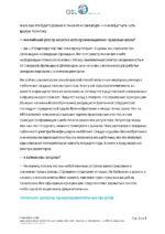 22_Aleksandr_Alekseev_PanamaGate_STENOGRAMMA_DEMO Page 3