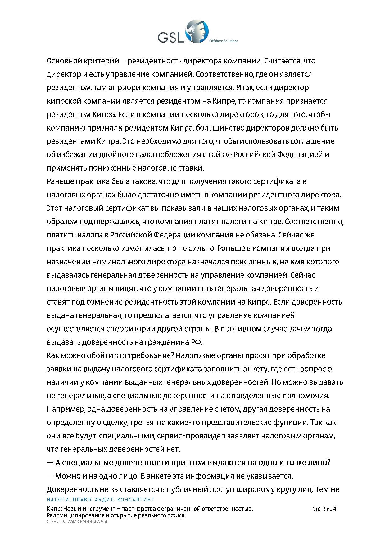В Калмыкии предприниматель получил реальный срок за сокрытие налогов