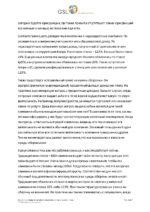 26_Illya_Shtromvasser_Kipr_Poslednie_izmenenia_STENOGRAMMA_DEMO Page 2