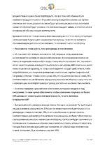 26_Illya_Shtromvasser_Kipr_Poslednie_izmenenia_STENOGRAMMA_DEMO Page 3