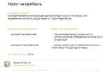 26_Ilya_Shtromvasser_Kipr_poslednie_izmenenia_nalogov_PRESENTATION_DEMO Page 3