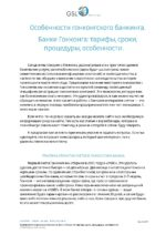 38_Alexandr_Alekseev_Osobennosti_Gonkongskogo_bankinga_TRANSCRIPT_DEMO Page 1