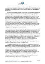 38_Alexandr_Alekseev_Osobennosti_Gonkongskogo_bankinga_TRANSCRIPT_DEMO Page 2