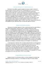 38_Alexandr_Alekseev_Osobennosti_Gonkongskogo_bankinga_TRANSCRIPT_DEMO Page 3