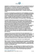 1016_Dzhek_Flejder_Gonkong_i_Singapur_aziatskie_drakony_TRANSCRIPT_DEMO Page 2