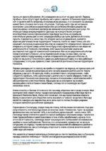 1016_Dzhek_Flejder_Gonkong_i_Singapur_aziatskie_drakony_TRANSCRIPT_DEMO Page 3