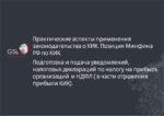 121_Ilona_Vallen_Prakticheskie_ aspektu_primeneniay_zakonodatelstva_o_KIK_PRESENTATION_DEMO Page 1