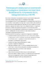 97_Klimko_Ksenia_Likvidatsia_offshornih_kompaniy_TRANSCRIPT_DEMO Page 1