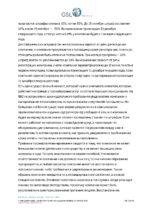 97_Klimko_Ksenia_Likvidatsia_offshornih_kompaniy_TRANSCRIPT_DEMO Page 3