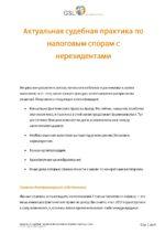178__Illia_Shtromvasser_Sudebnaya_praktika_TRANSKRIPTION_DEMO Page 1