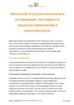 1037_Vladimir_Kitsing_Uklonenie_ot_uplati_nalogov_TRANSCRIPT_DEMO Page 1