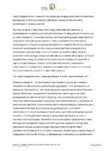 1037_Vladimir_Kitsing_Uklonenie_ot_uplati_nalogov_TRANSCRIPT_DEMO Page 2