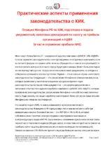 121_Ilona_Vallen_Primenenie_KIK_TRANSCRIPT_DEMO Page 1