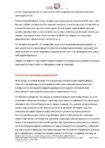 121_Ilona_Vallen_Primenenie_KIK_TRANSCRIPT_DEMO Page 2