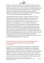 121_Ilona_Vallen_Primenenie_KIK_TRANSCRIPT_DEMO Page 3