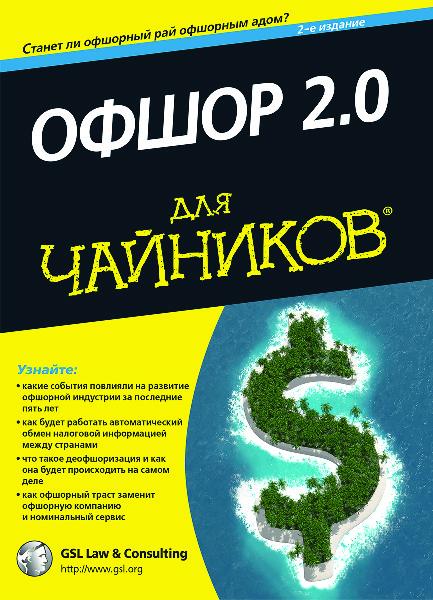 Обложка книги «Офшор 2.0 для чайников»