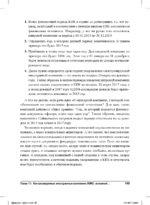 Офшор 2.0 для чайников Page 13