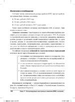Офшор 2.0 для чайников Page 14