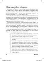 Офшор 2.0 для чайников Page 2