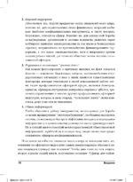 Офшор 2.0 для чайников Page 4