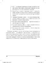 Офшор 2.0 для чайников Page 6
