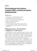 Офшор 2.0 для чайников Page 7