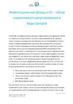 95_Volkova_Marina_Investitsionnie_fondy_v_EC_DEMO Page 1