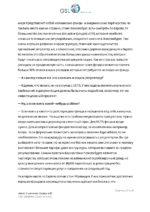 95_Volkova_Marina_Investitsionnie_fondy_v_EC_DEMO Page 3