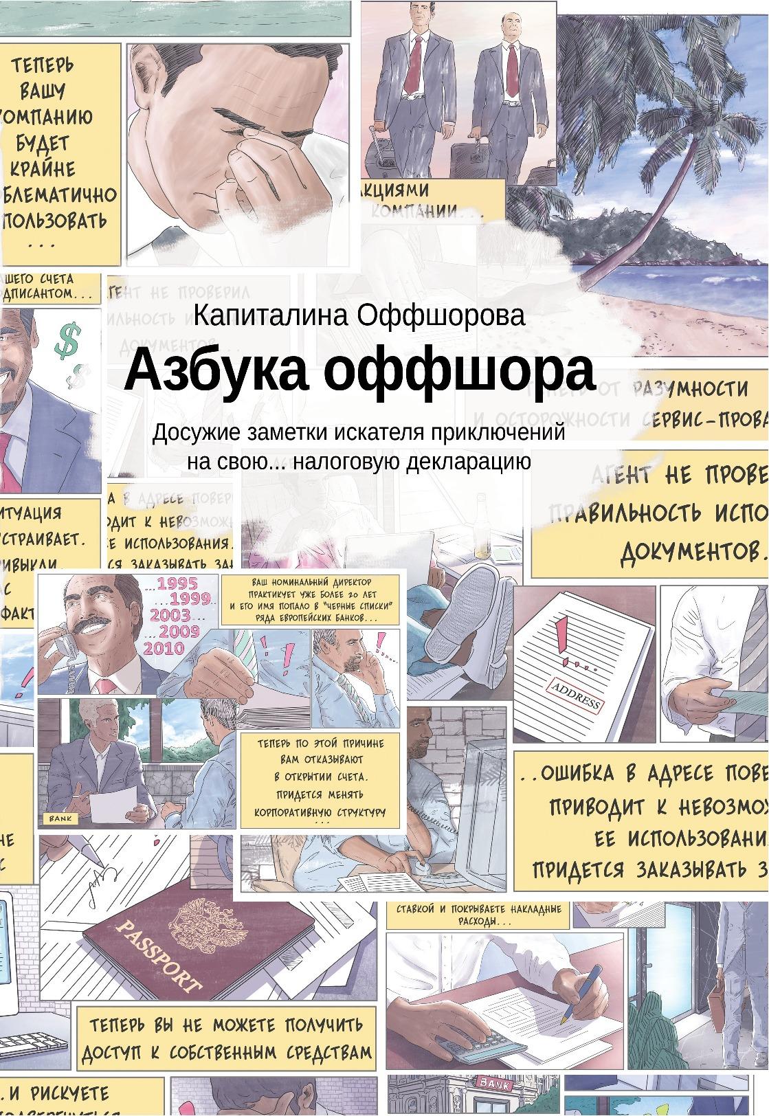 Обложка книги «Азбука оффшора»