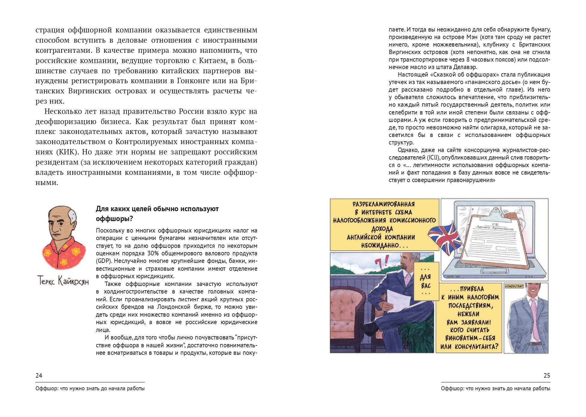 azbuka_of Page 13