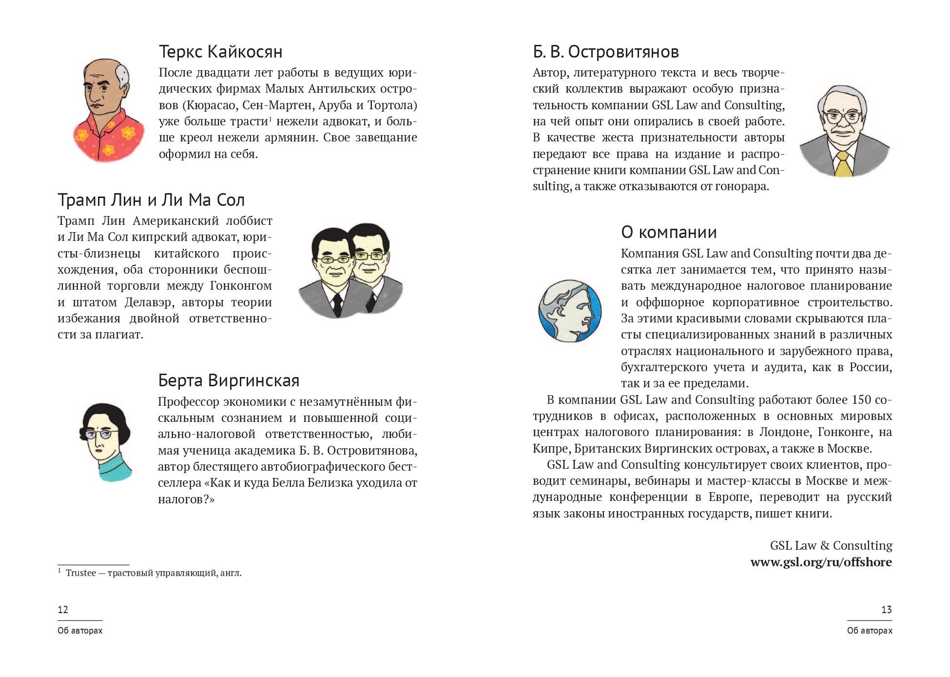 azbuka_of Page 7