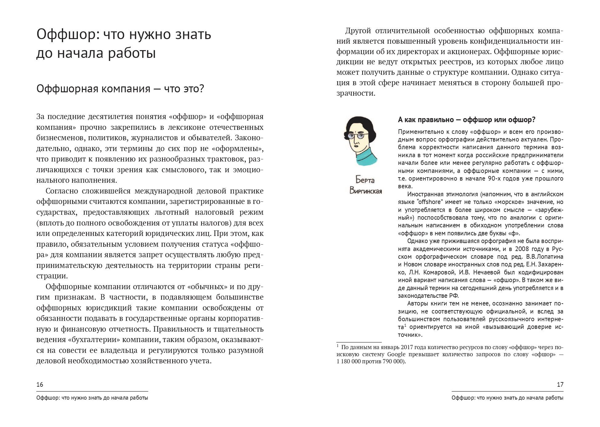 azbuka_of Page 9